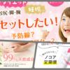 【肉割れ・妊娠線を消すクリームのクチコミを比較】もっとも売れてるおすすめ商品はコ